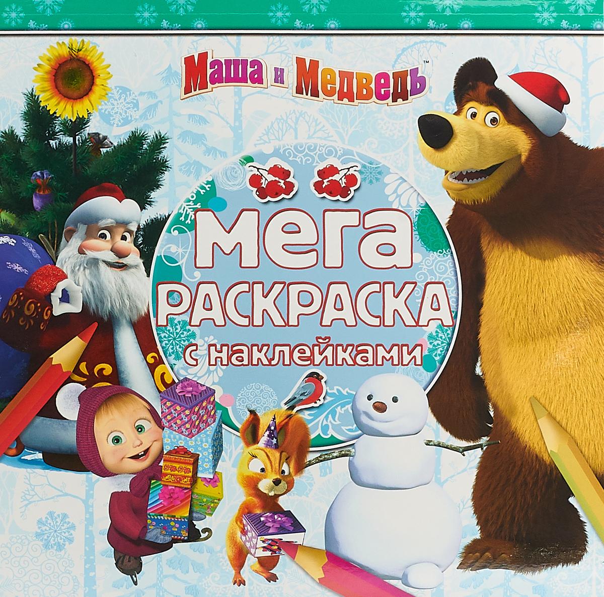 Маша и Медведь. Мега-раскраска с наклейками валерий кузьминов маша и медведь с картинками сказка нашего времени