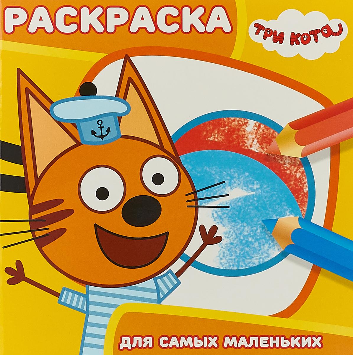 Фото - Три Кота. Раскраска для самых маленьких баталина в ред раскраска для самых маленьких рсм 1813 три кота