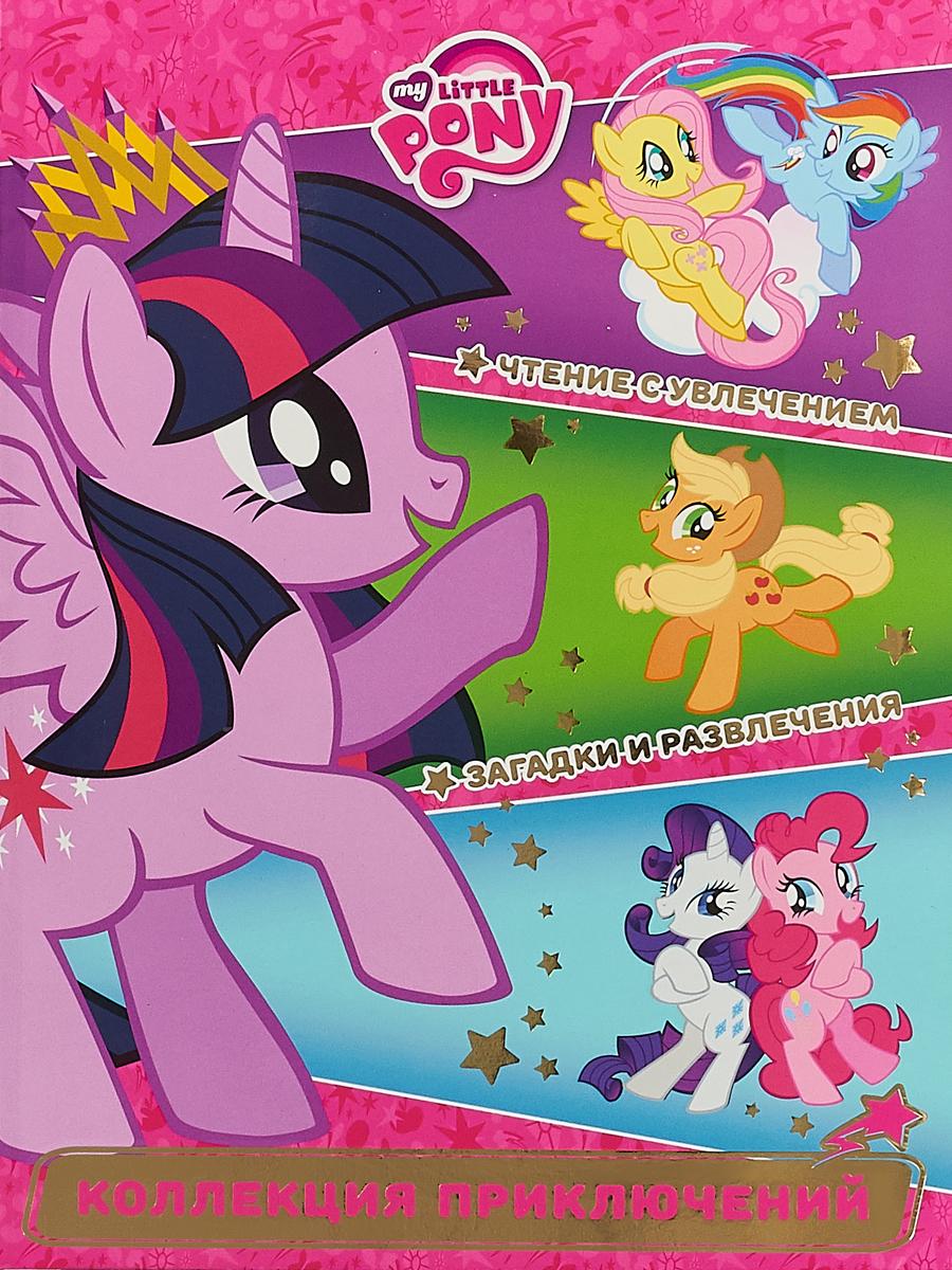 Мой маленький пони. Искорка становится принцессой. Коллекция приключений, Книги по мультфильмам и фильмам  - купить со скидкой