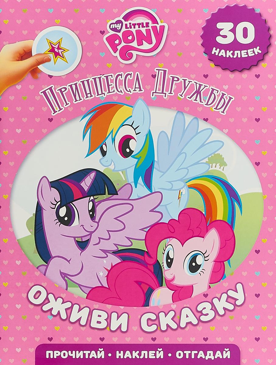 Принцесса Дружбы. Мой маленький пони эгмонт мой маленький пони суперраскраска с образцом