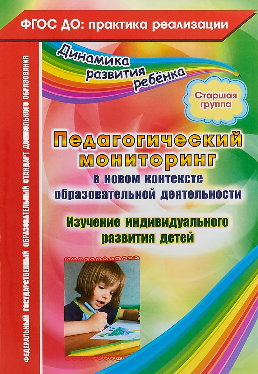Педагогический мониторинг в новом контексте образовательной деятельности. Изучение индивидуального развития детей