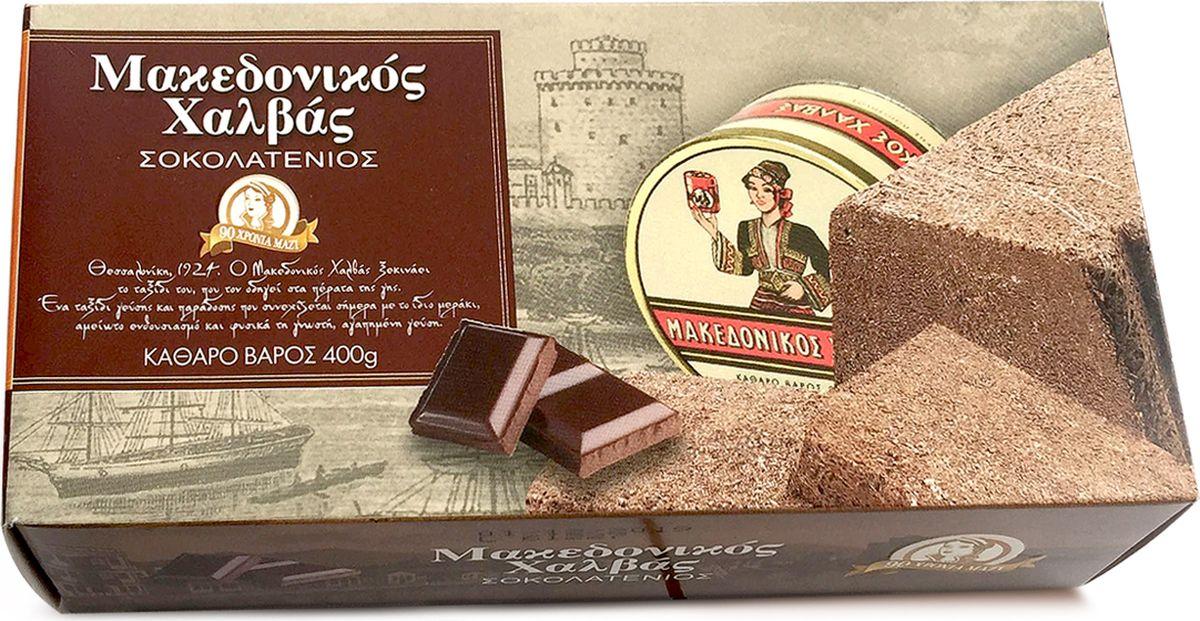 Macedonian Халва македонская кунжутная с шоколадом, 400 г здоровые вкусы семена кунжута 200 г