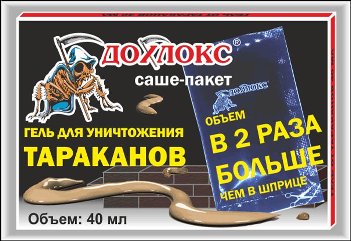 Самое известное и самое лучшее средство от тараканов по отзывам покупателей. Выпускается с 1999 года и с тех пор уже более 60 миллионов человек убедились в его эффективности. Примерный расход средства в условиях обычной квартиры: Если тараканов мало, они появились недавно, 1 упаковки хватит на 40 кв. метров. Если тараканов мало, они появились давно, 1 упаковки хватит на 10 кв. метров. Если тараканов много, они появились недавно, 1 упаковки хватит на 6 кв. метра. Если тараканов много, они появились давно, 1 упаковки хватит на 4 кв. метра.