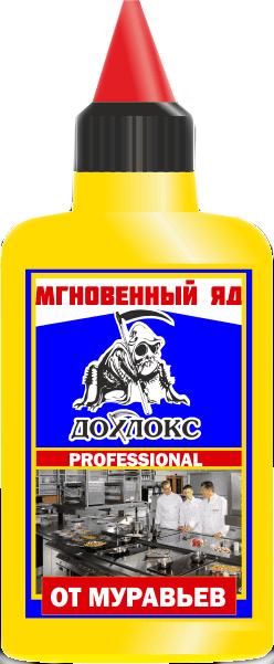 """Гель Дохлокс """"Мгновенный яд"""" предназначен для уничтожения муравьев. Он  быстро избавит вас от надоедливых насекомых.  Содержит яд - фипронил."""
