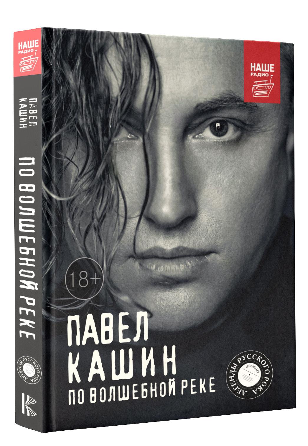 Павел Кашин Павел Кашин. По волшебной реке ISBN: 978-5-17-982509-8 павел лукницкий путешествия по памиру