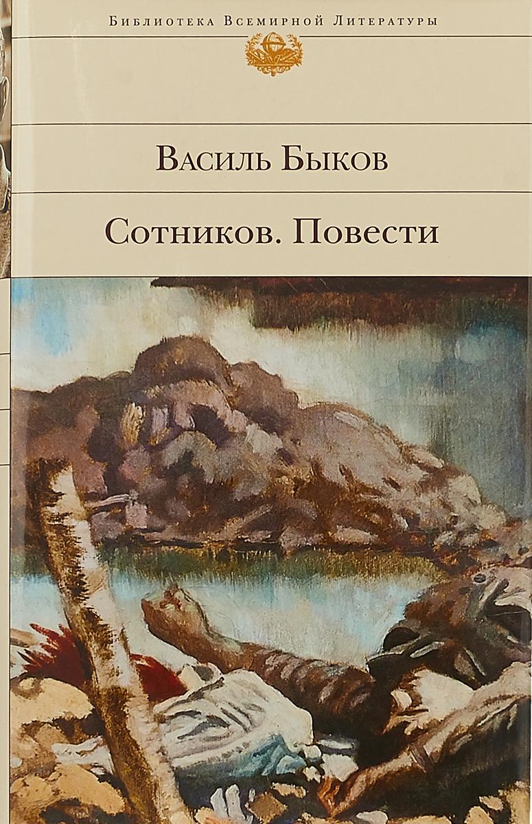 Василь Быков Сотников. Повести ISBN: 978-5-04-091651-1 быков в в альпийская баллада