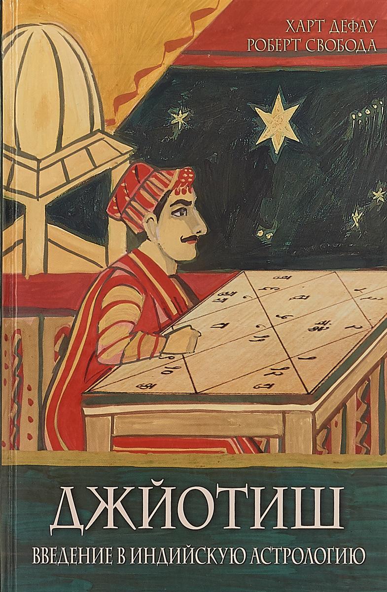 Харт Дефау, Роберт Свобода Джйотиш. Введение в индийскую астрологию ISBN: 978-5-903851-99-7