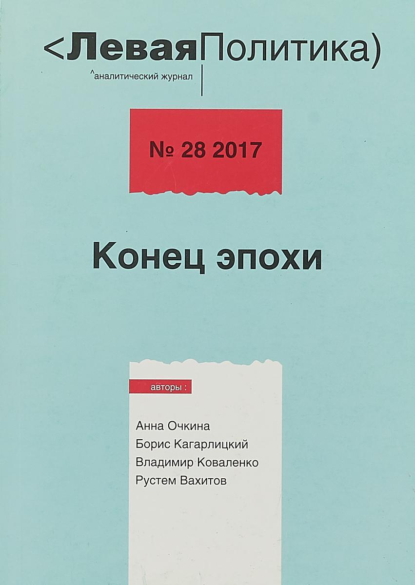 Левая политика, №28, 2017.