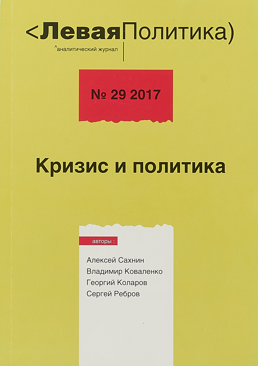 Левая политика, №29, 2017. Кризис и политика