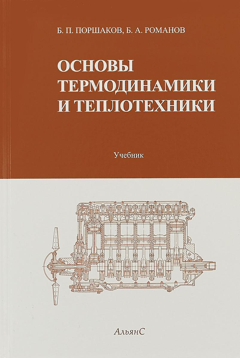 Основы термодинамики и теплотехники. Б. П. Поршаков,Б. А. Романов