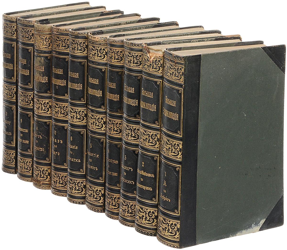 Большая энциклопедия в 20 томах (комплект из 18 книг, тома 10 и 17 отсутствуют) большая иллюстрированная энциклопедия в 32 томах том 5 бут вин