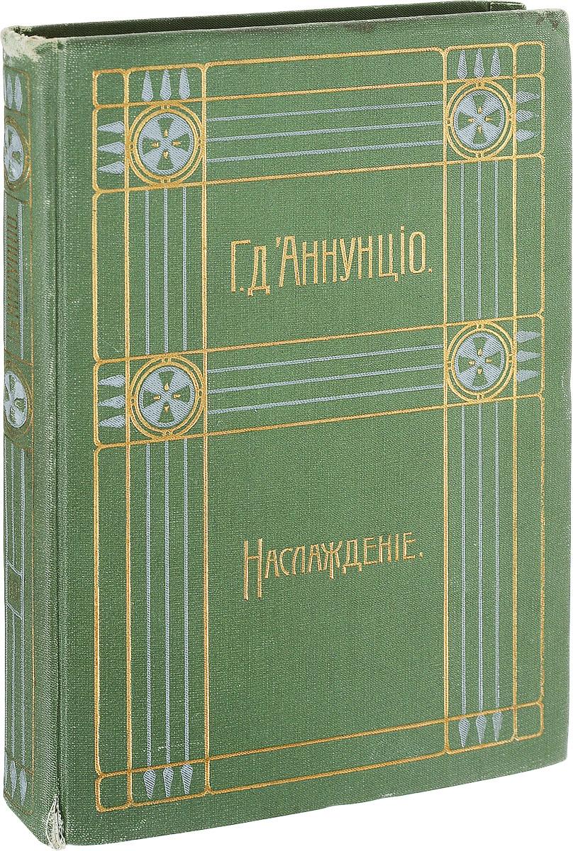 Габриэле д'Аннунцио. Полное собрание сочинений. Том 10. Наслаждение