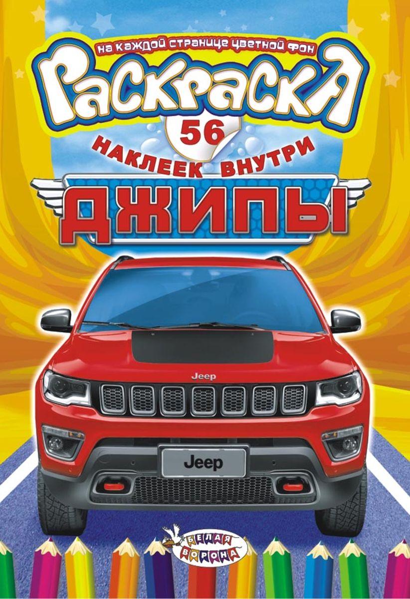 ЛиС Раскраска с наклейками А5 Джипы РНМ-434, Белая Ворона