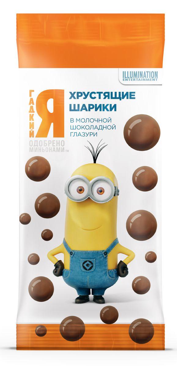 Миньоны Драже Хрустящие шарики в молочной шоколадной глазури, 40 г