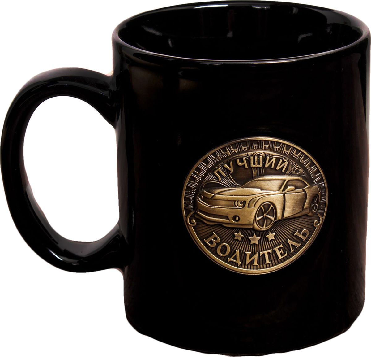 Кружка Лучший водитель, с бляхой, цвет: черный, 300 мл2393800Авторский дизайн, оригинальный декор, оптимальный объём — отличительные черты этой кружки. Налейте в неё горячий свежезаваренный кофе или крепкий ароматный чай, и каждый глоток будет сокрушительным ударом по врагам: сонливости, вялости и апатии!Изделие упаковано в подарочную картонную коробку.
