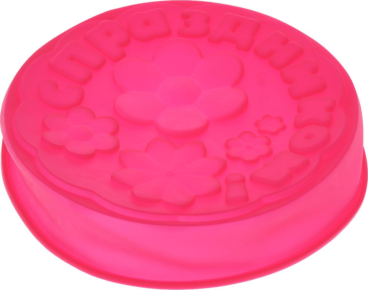 Форма для выпечки Доляна С Праздником, цвет: малиновый, 21,5 х 5 см1166844_малиновыйФорма для выпечки Доляна С Праздником, цвет: малиновый, 21,5 х 5 см Как выбрать форму для выпечки – статья на OZON Гид.