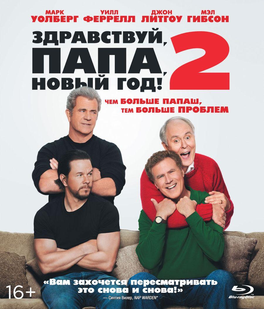 Здравствуй, папа, Новый год! 2 (Blu-ray) здравствуй папа новый год 2 4k uhd blu ray