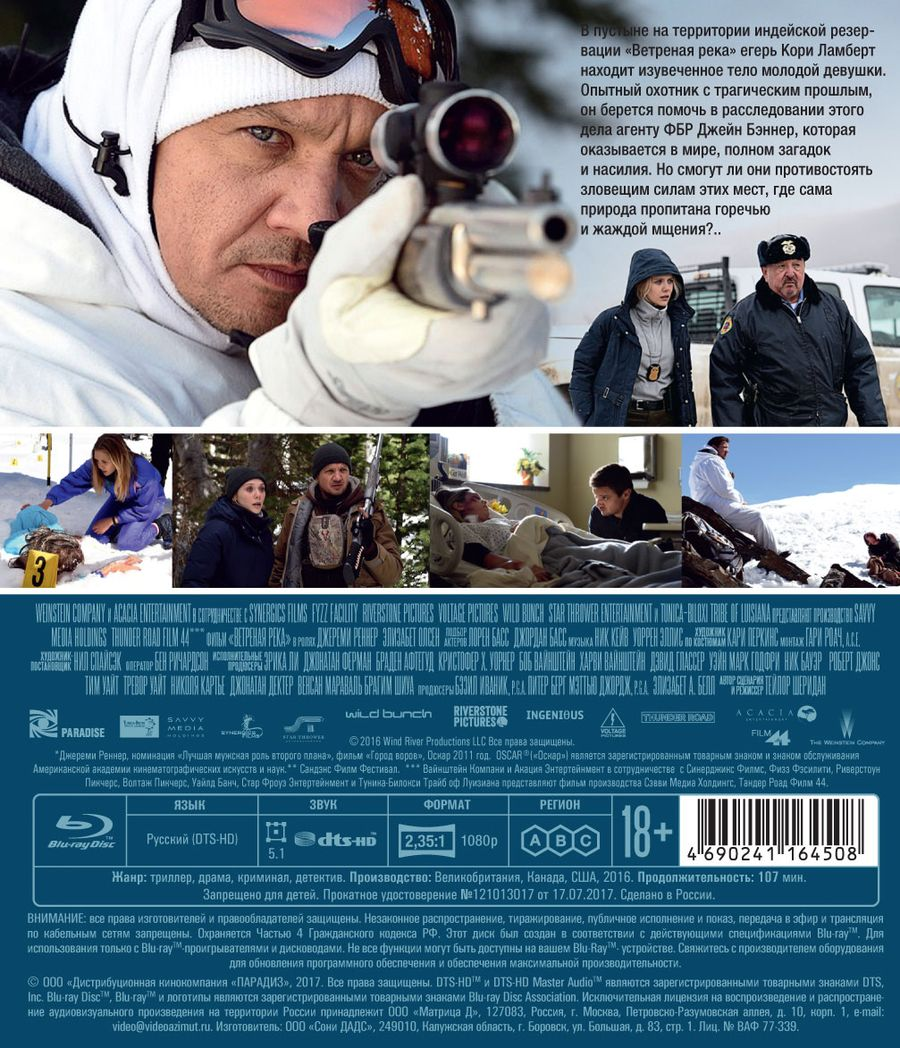 Ветреная река (Blu-ray) Парадиз