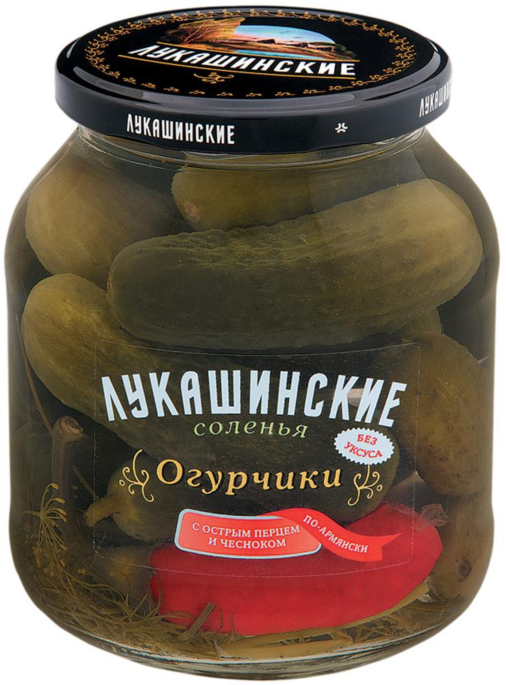 Лукашинские Огурцы соленые по-армянски с острым перцем, 670 г лукашинские огурчики соленые по домашнему с укропом 670 г