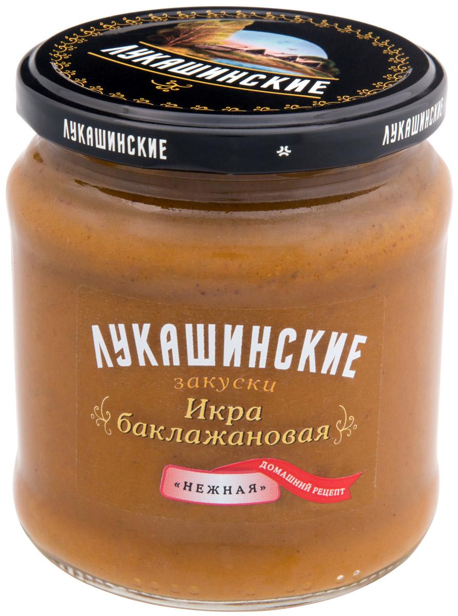 Лукашинские Икра баклажановая нежная, 460 г лукашинские баклажаны по крымски с томатами 460 г