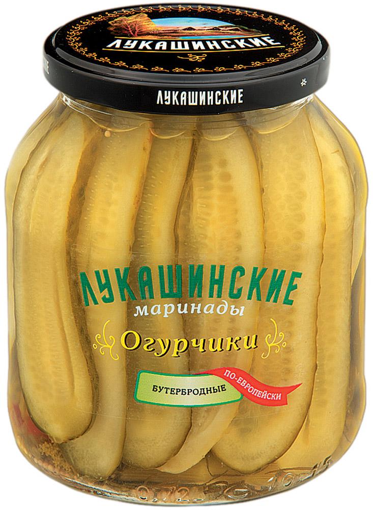 Лукашинские Огурцы бутербродные по-европейски, 670 г лукашинские томаты по казацки с вишневым листом 670 г
