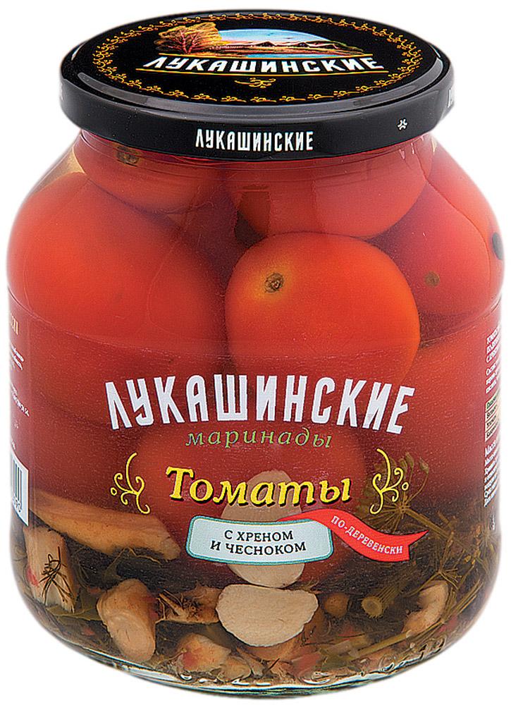 Лукашинские Томаты маринованные по-деревенски с хреном и чесноком, 670 г огородников томаты маринованные 680 г