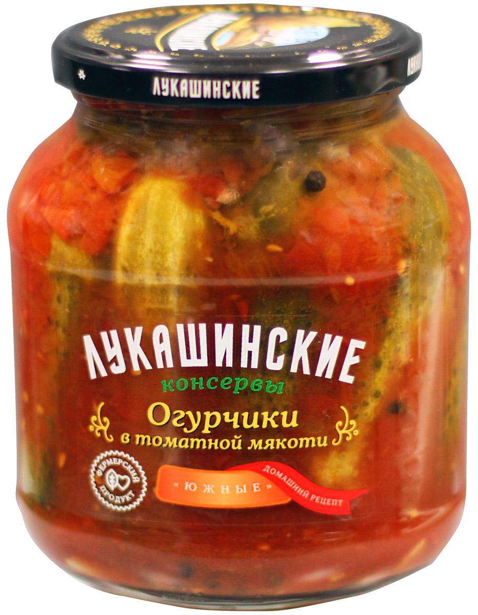 Лукашинские Огурцы в томатной мякоти южные, 670 г лукашинские томаты по казацки с вишневым листом 670 г