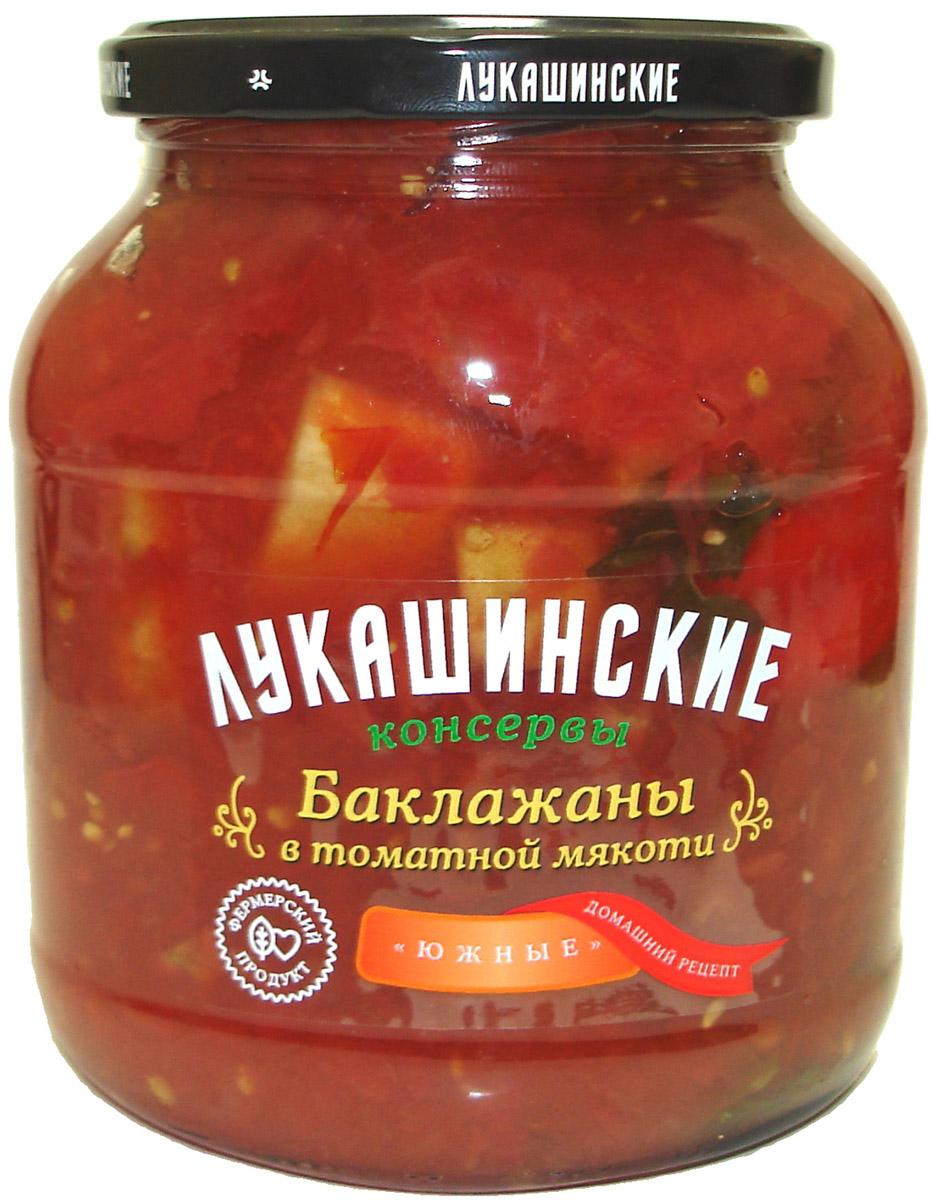 Лукашинские Баклажаны в томатной мякоти южные, 670 г лукашинские баклажаны по крымски с томатами 460 г
