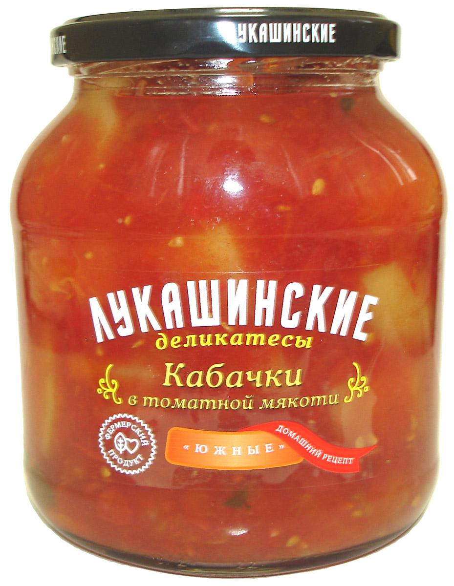 Лукашинские Кабачки в томатной мякоти южные, 670 г лукашинские лимоны с имбирем 450 г