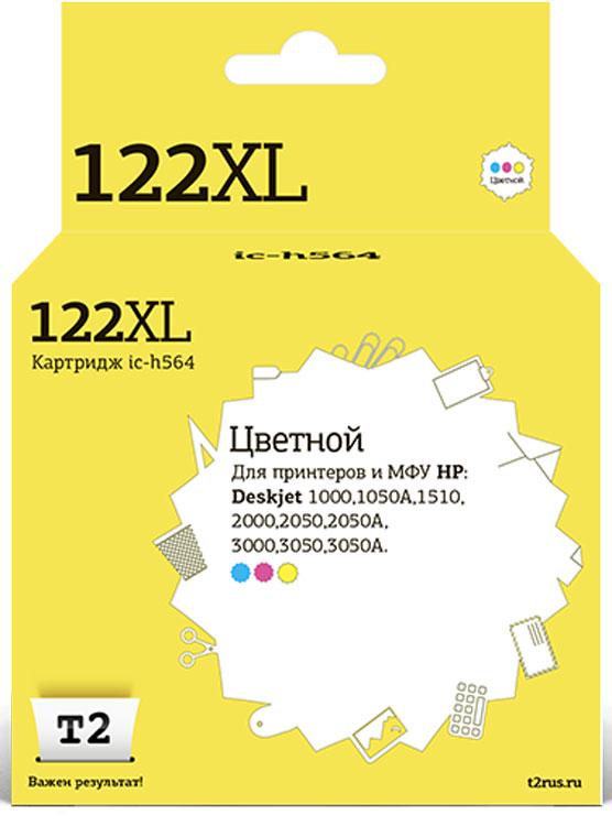 T2 IC-H564 картридж для HP Deskjet 1050/1050s/2050/2050s/3000/3050 (№122XL), цветнойIC-H564Картридж повышенной емкости T2 IC-H564 с цветными чернилами для струйных принтеров и МФУ HP. Картридж собран из японских комплектующих и протестирован по стандарту ISO.