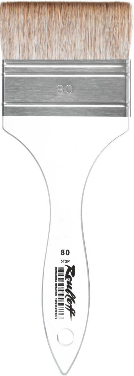 Roubloff Кисть 5T2P синтетика № 80ЖТФ-80,0ФБПлоская кисть-флейц из синтетики, имитирующей волос мангуста, имеет более жесткую структуру, чем волос белки, но более мягкую, чем свиная щетина; применима для работы с такими красками, как акрил, гуашь, темпера, тушь и акварель. Ворс хорошо впитывает влагу и также хорошо отдает ее на полотно, что позволяет наносить широкий слой краски одним мазком и добиваться интересной формы пятна лишь поворотом руки. Прозрачное оргстекло, из которого изготовлена ручка, исключает вероятность проникновения краски или влаги внутрь материала, что увеличивает износостойкость изделия.