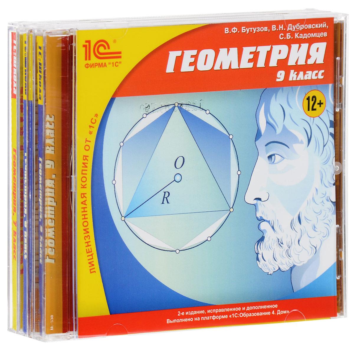 1С:Школа. Комплект Геометрия 7-9 классы