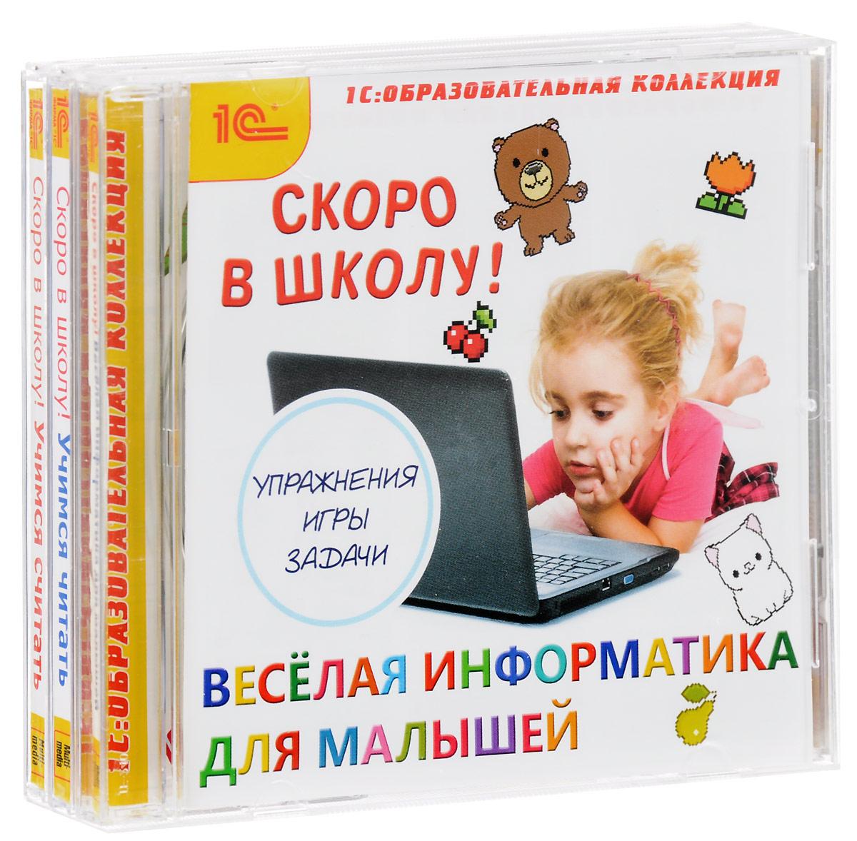 Zakazat.ru 1С: Образовательная коллекция. Комплект Скоро в школу 1