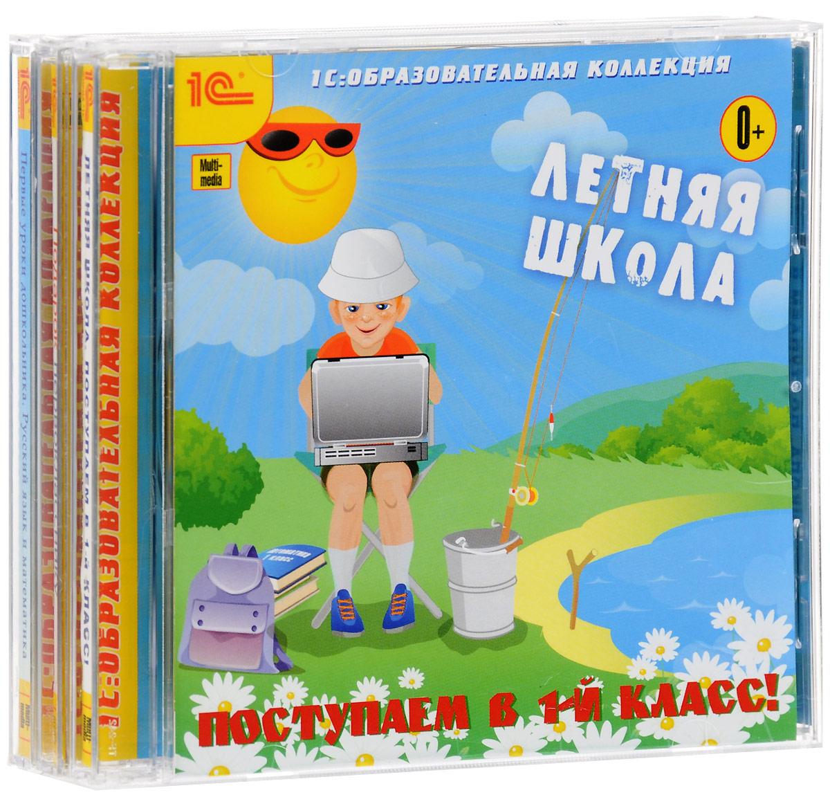 Zakazat.ru 1С: Образовательная коллекция. Комплект Готовимся к школе