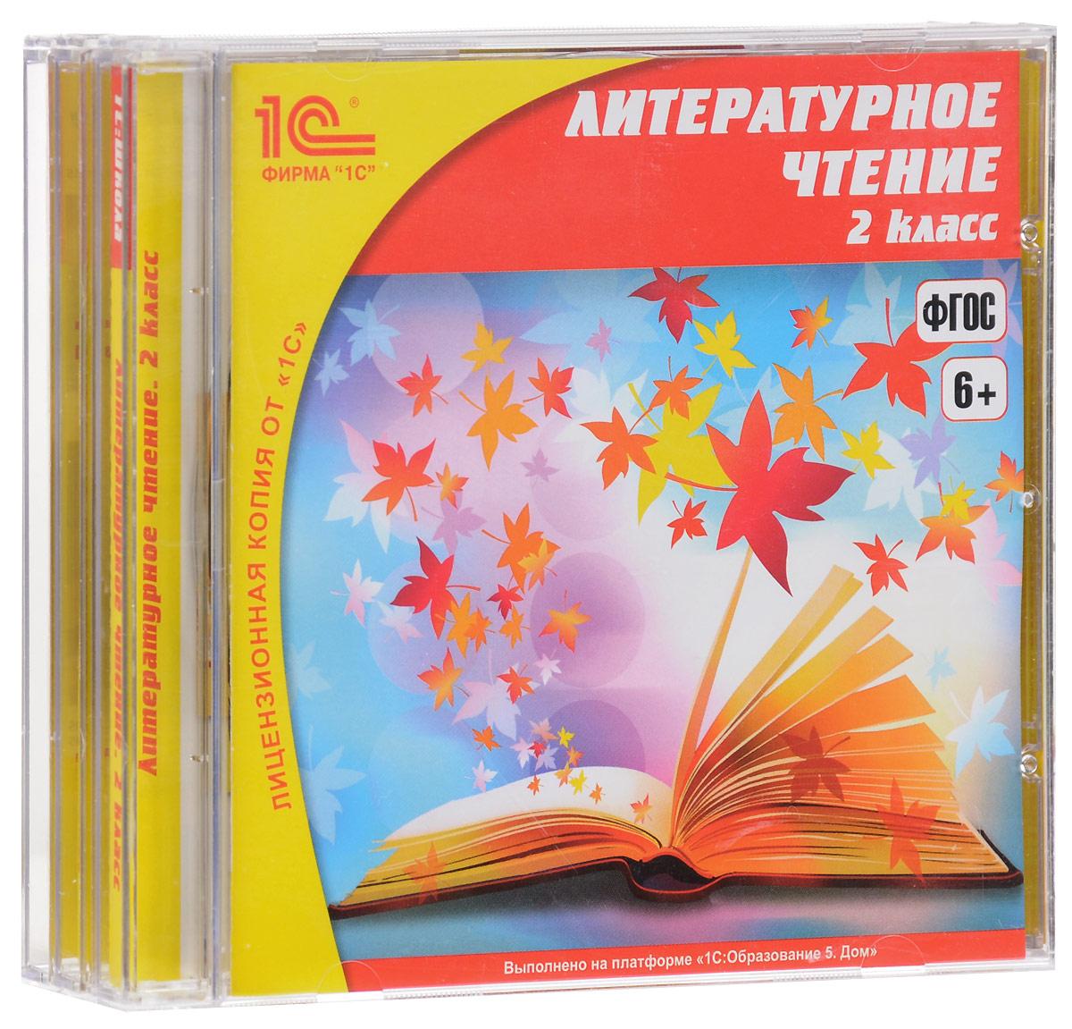1С:Школа. Комплект Литературное чтение 1-3 классы