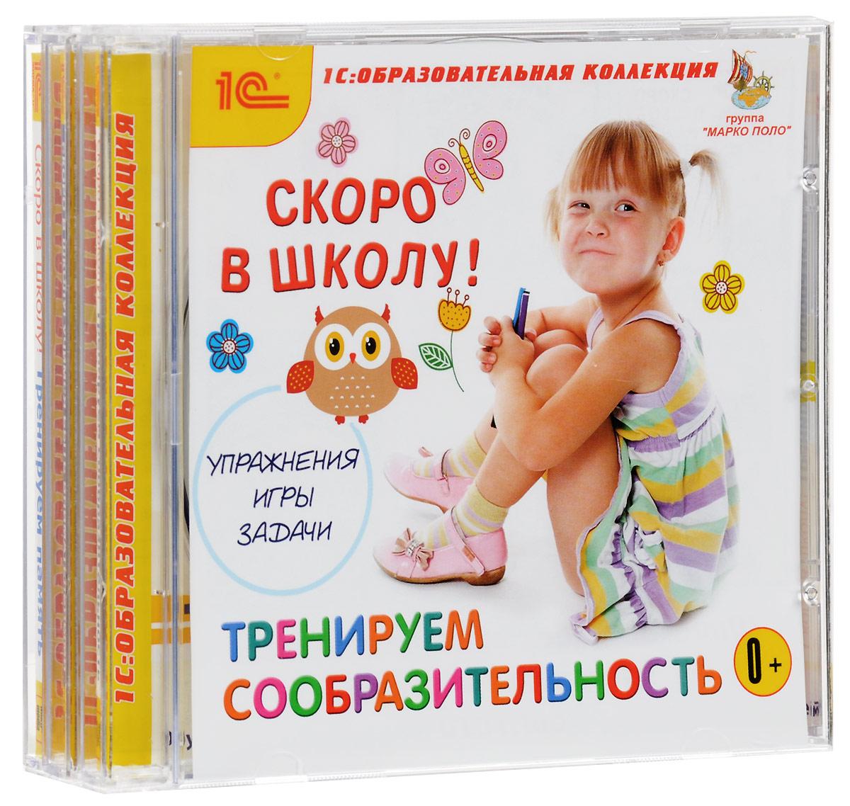 Zakazat.ru 1С: Образовательная коллекция. Комплект Скоро в школу 2