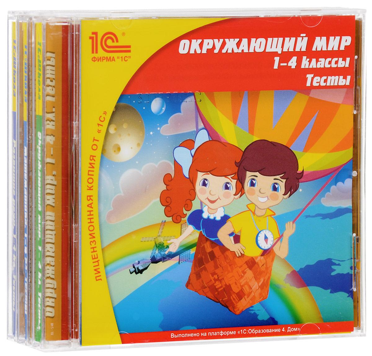 Zakazat.ru 1С:Школа. Комплект Тесты для начальной школы 1-4 классы