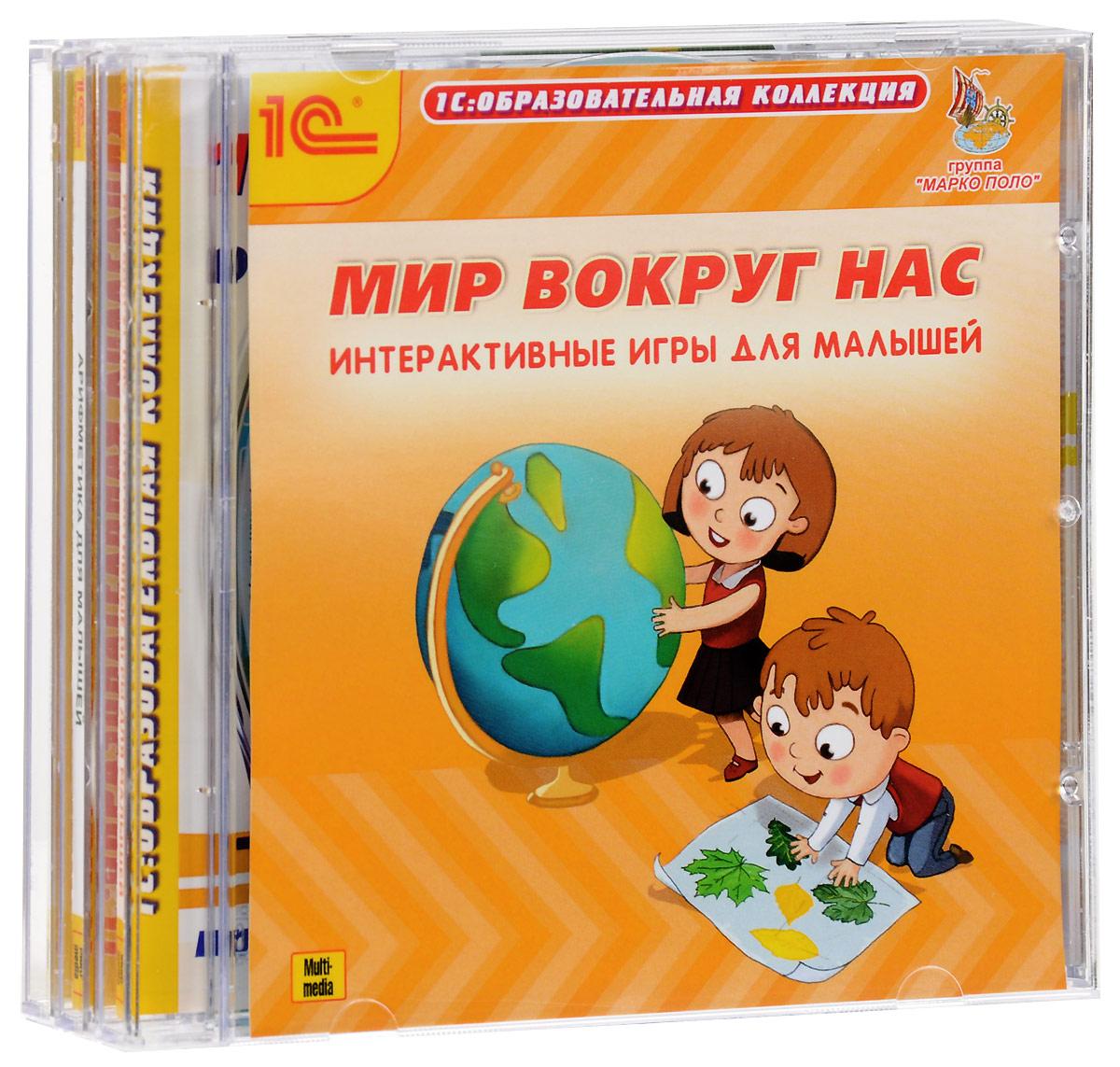 Zakazat.ru 1С:Образовательная коллекция. Комплект Готовим малышей к школе