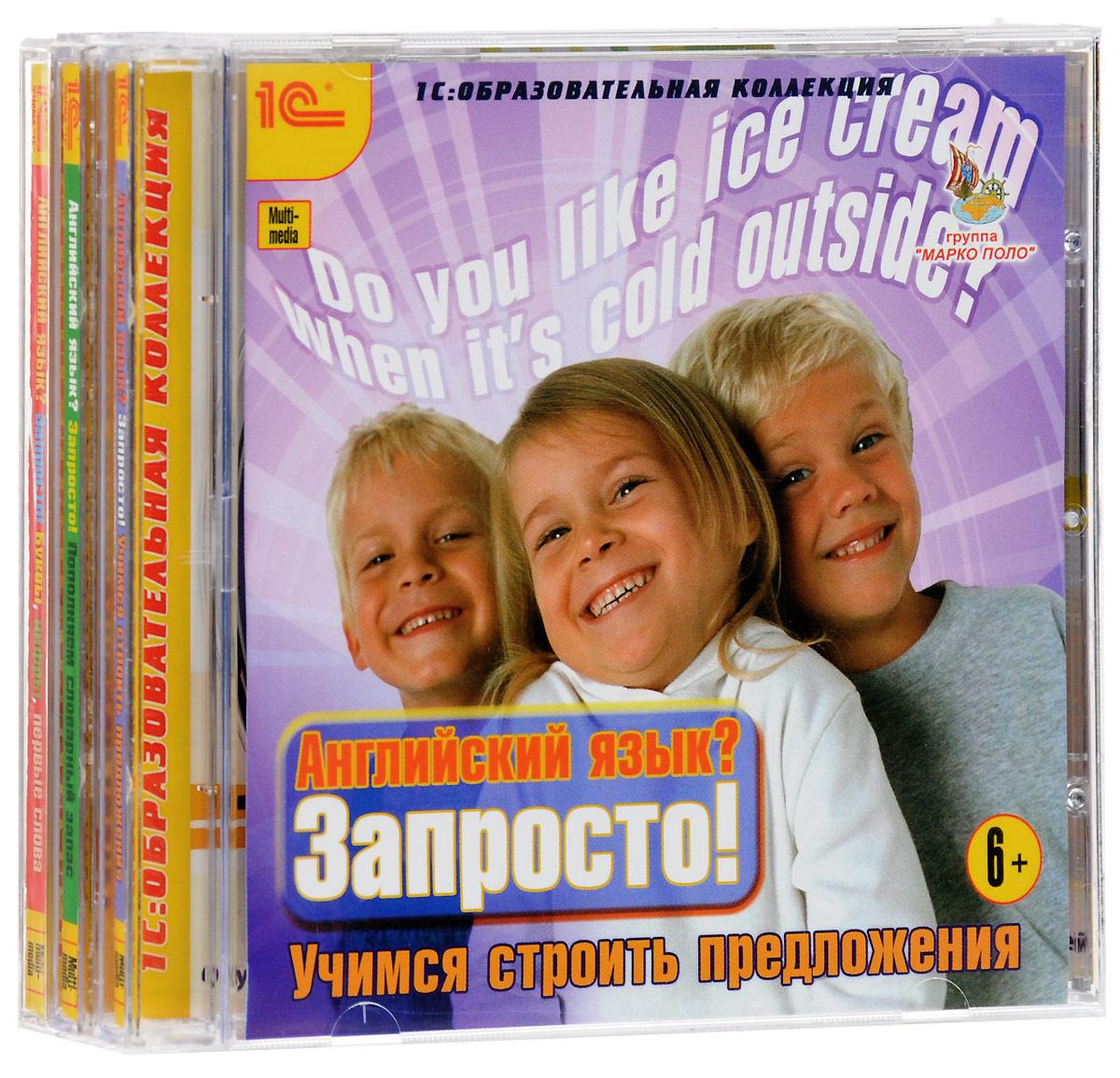 Zakazat.ru 1С:Образовательная коллекция. Комплект Английский язык? Запросто!