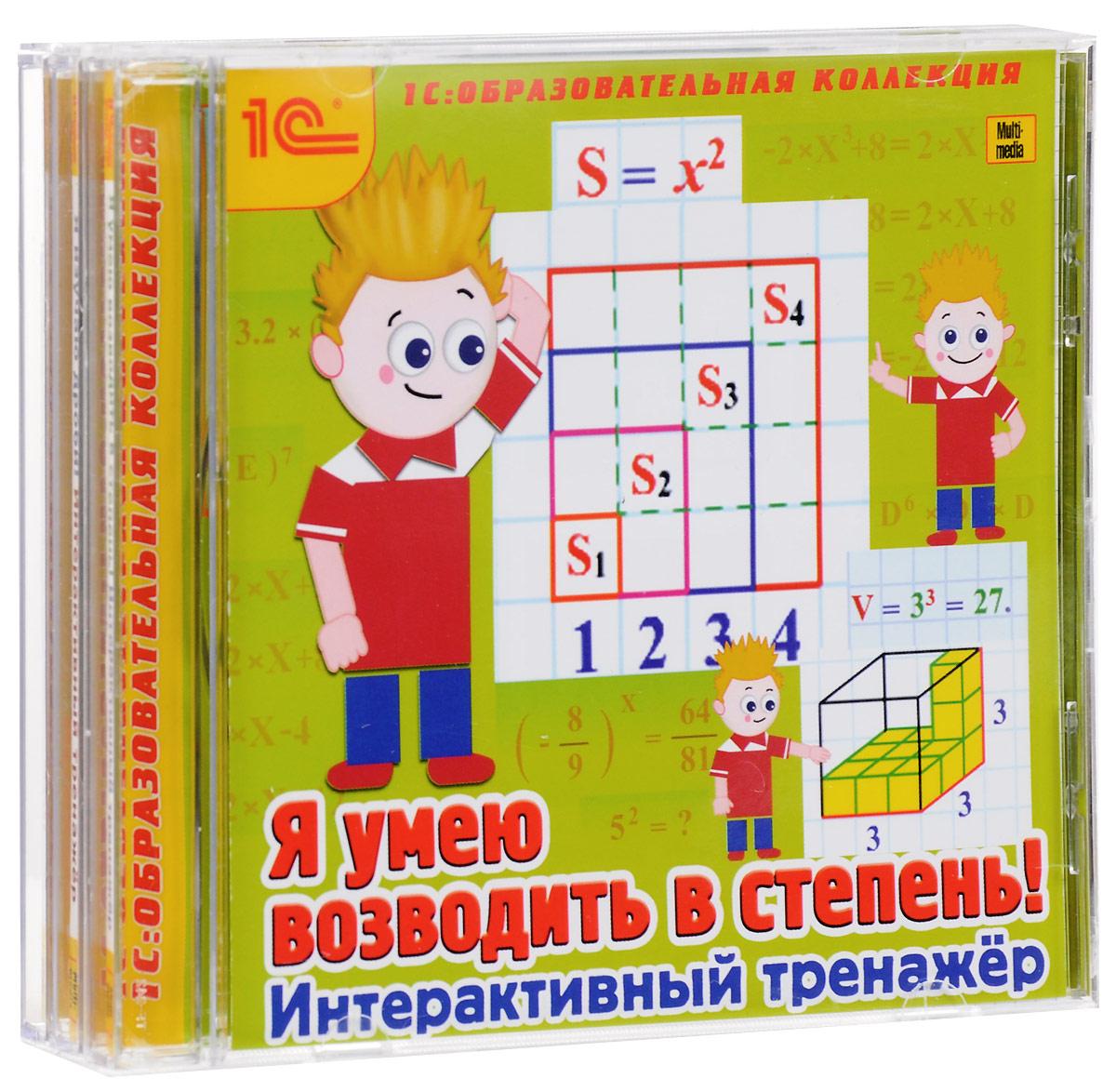 1С:Образовательная коллекция. Комплект тренажеров по математике я изучаю дроби интерактивный тренажер