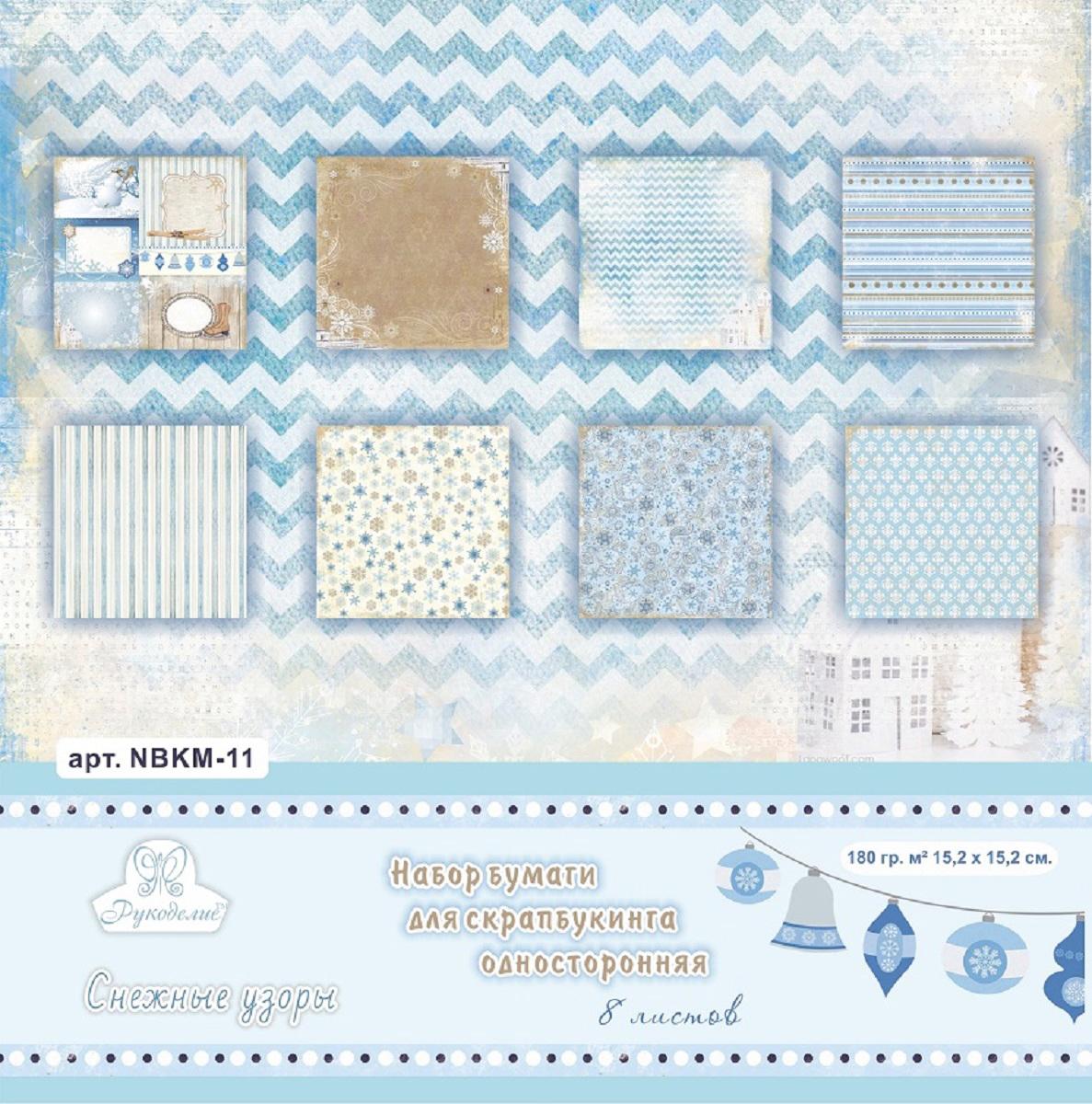 """Набор бумаги для скрапбукинга Рукоделие """"Снежные узоры"""", односторонняя, 15,2 х 15,2 см, 8 листов"""