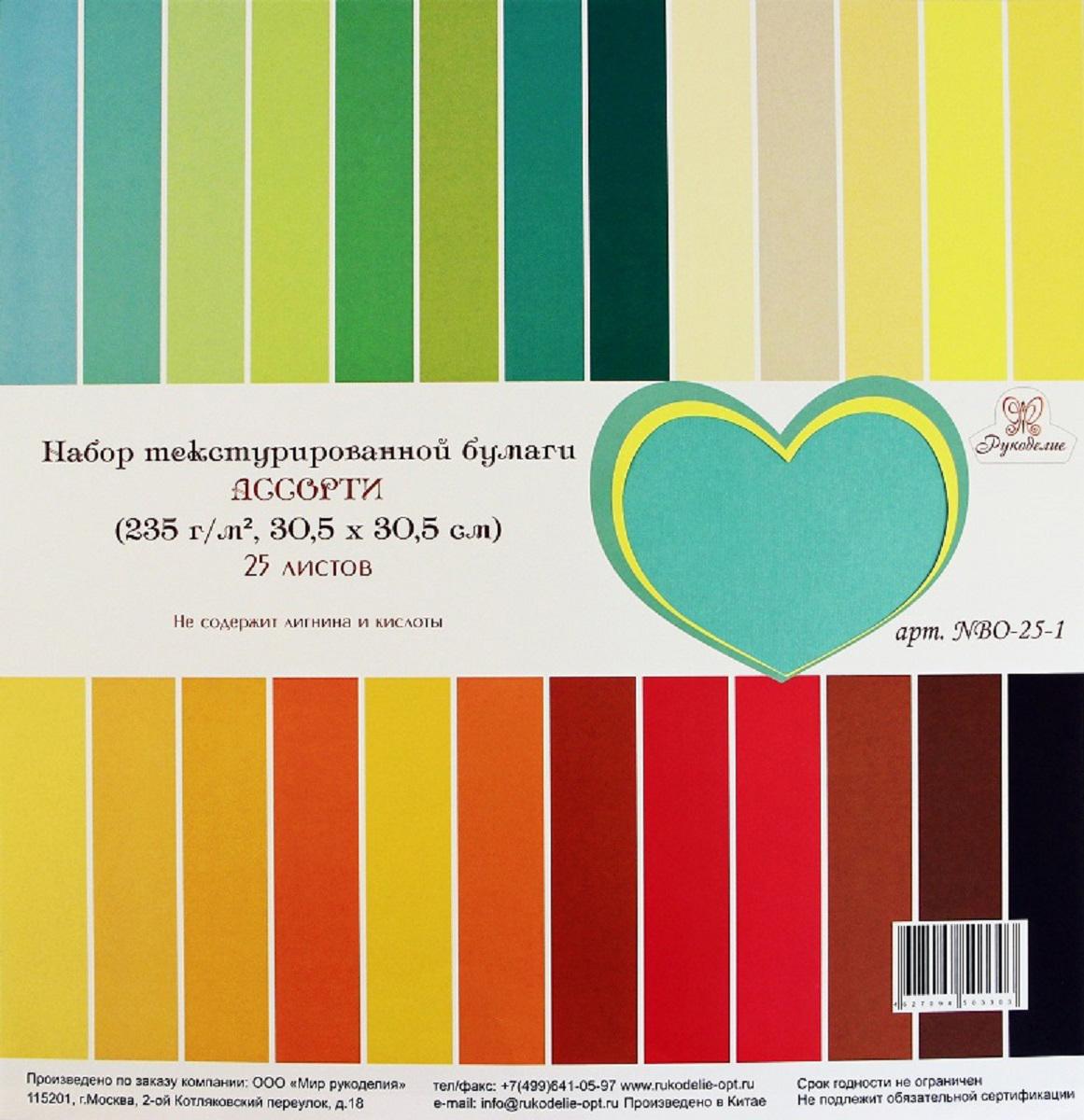 Набор текстурированной бумаги Рукоделие Ассорти, 30,5 х 30,5 см, 25 листов. NBO-25-1 глиняный сюнь