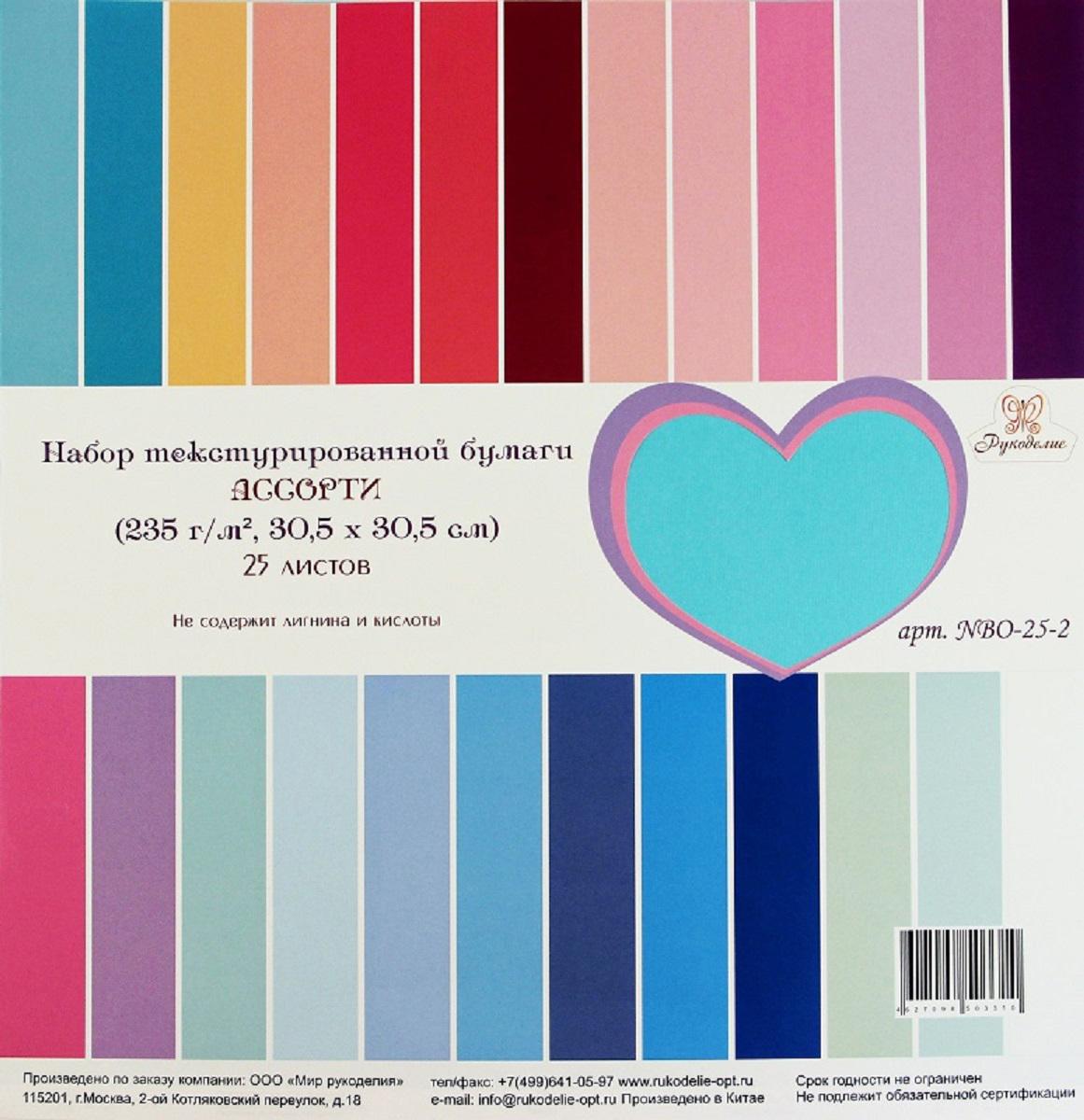 Набор текстурированной бумаги Рукоделие  Ассорти , 30,5 х 30,5 см, 25 листов. NBO-25-2 -  Подарочная упаковка
