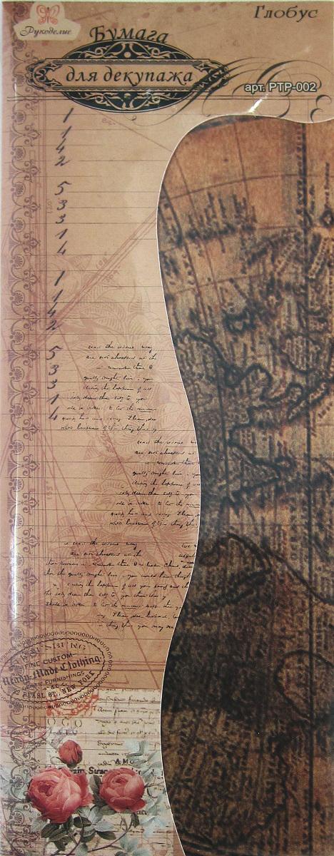 Бумага для декупажа Рукоделие Глобус, 50 х 39,5 см, 6 листов где можно продать рукоделие в кемерово