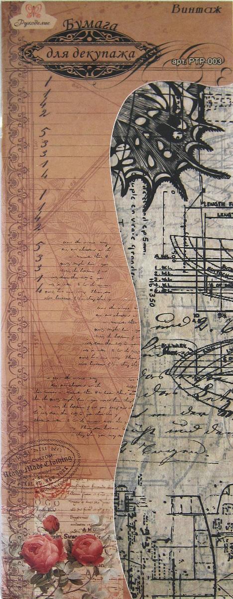Бумага для декупажа Рукоделие Винтаж, 50 х 39,5 см, 6 листов где можно продать рукоделие в кемерово