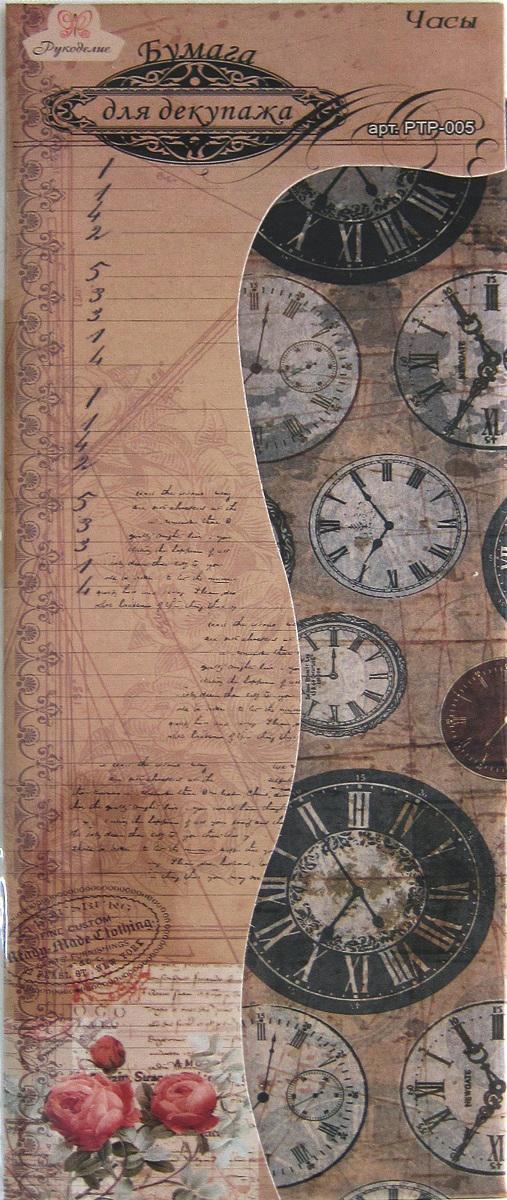 Бумага для декупажа Рукоделие Часы, 50 х 39,5 см, 6 листов 7 даръ рукоделие и досуга