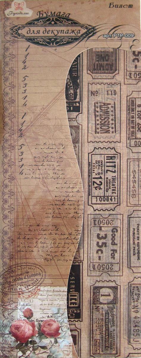 Бумага для декупажа Рукоделие