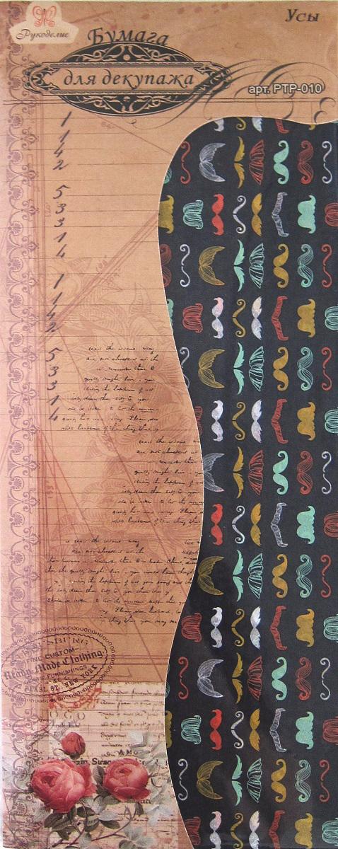 Бумага для декупажа Рукоделие Усы, 50 х 39,5 см, 6 листов 7 даръ рукоделие и досуга