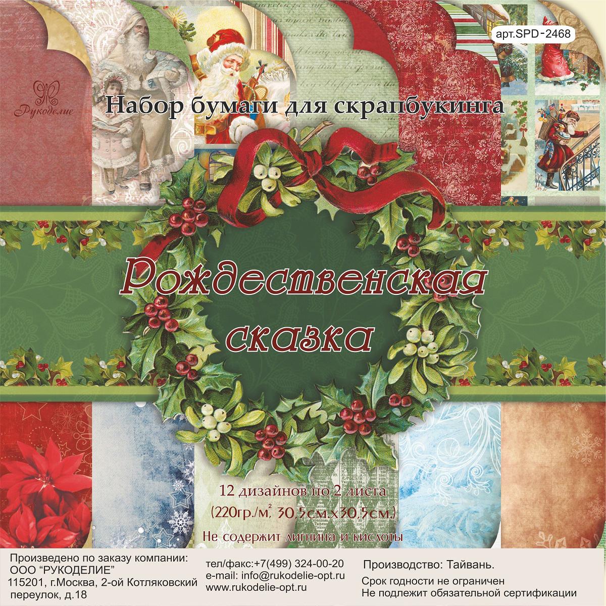 """Набор бумаги для скрапбукинга Рукоделие """"Рождественская сказка"""" позволит создать красивый альбом или открытку ручной работ.                                                                                                                               Скрапбукинг - это хобби, которое способно приносить массу приятных эмоций не только человеку, который занимается скрапбукингом, но и его близким, друзьям, родным. Это невероятно увлекательное занятие, которое поможет вам сохранить наиболее памятные и яркие моменты вашей жизни для вас и даже ваших потомков. Набор бумаги 24 листа, 12 дизайнов по 2 листа (200гр./м кв.), не содержит лигнина и кислот."""