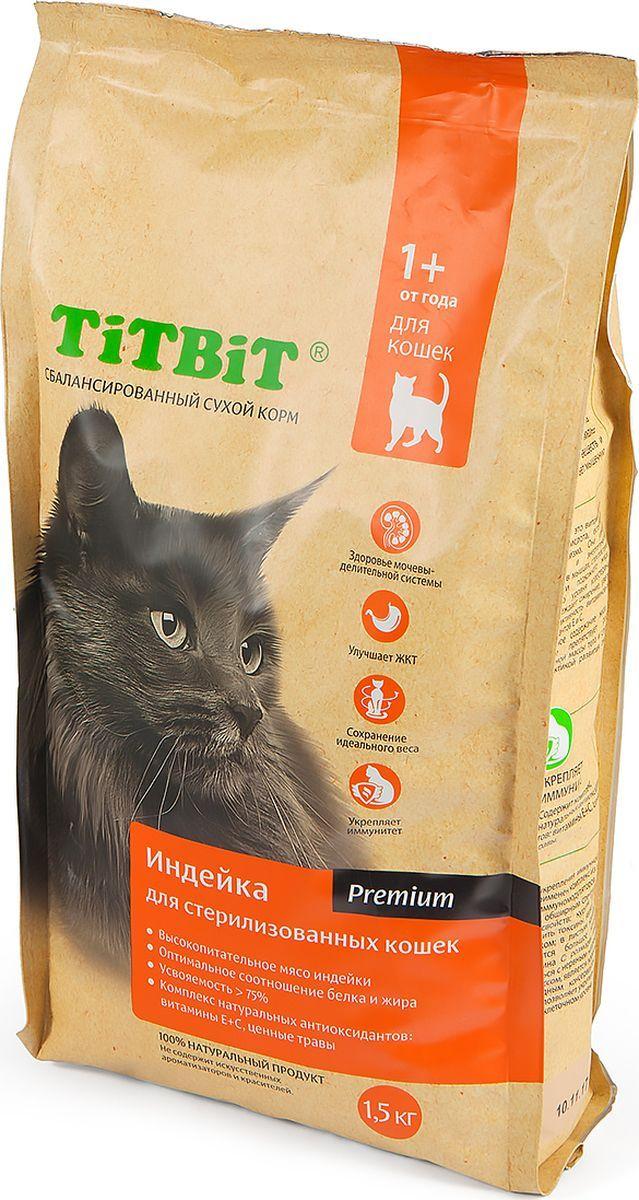 """Корм сухой """"Titbit"""", для стерилизованных кошек, с мясом индейки, 1,5 кг"""
